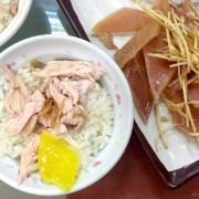 阿宏師火雞肉飯, 嘉義美食, 嘉義小吃, 嘉義雞肉飯