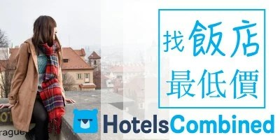 hotelscombined, 便宜飯店, 飯店最低價, 飯店比價