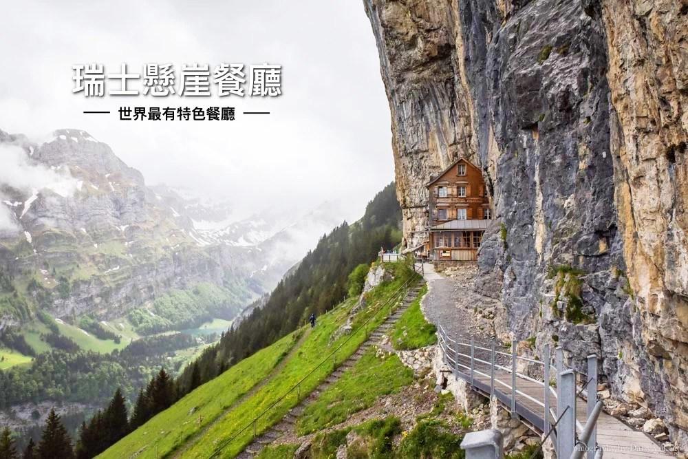 ebenalp, 瑞士火車, 坐火車遊瑞士, 瑞士懸崖餐廳,