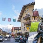 Meiringen, 麥林根, 福爾摩斯小鎮, 瑞士自由行, 瑞士小鎮, 瑞士自助, 福爾摩斯博物館, 蛋白霜, 茵特拉肯