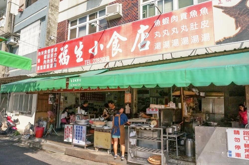 福生小吃店, 台南小吃, 台南美食, 海安路美食, 台南肉燥飯, 台南魚皮湯