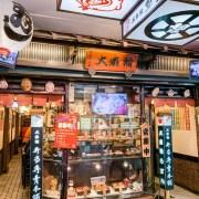 大車輪, 大車輪迴轉壽司, 西門町美食, 西門町日本料理, 台北日本料理, 迴轉壽司, 炙燒比目魚鰭編