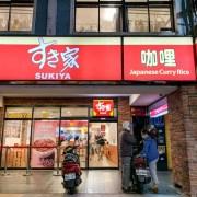 sukiya, すき家, 牛丼飯, 咖哩牛丼, 日本連鎖餐廳, 民權西路站, 民權西美食