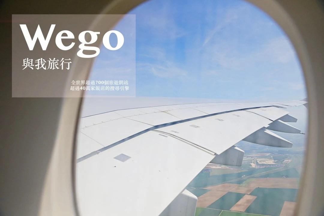 wego, 旅遊搜尋網, 與我旅遊, 機票比價, 飯店比價, 便宜飯店, 自助旅行攻略, 2019請假攻略, 2019連假
