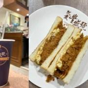 豐盛號, 就愛豐盛號, 民權西路站早餐, 晴光商圈, 中山國小站, 吐司早餐, fongshenghao, 台北十大必吃早餐