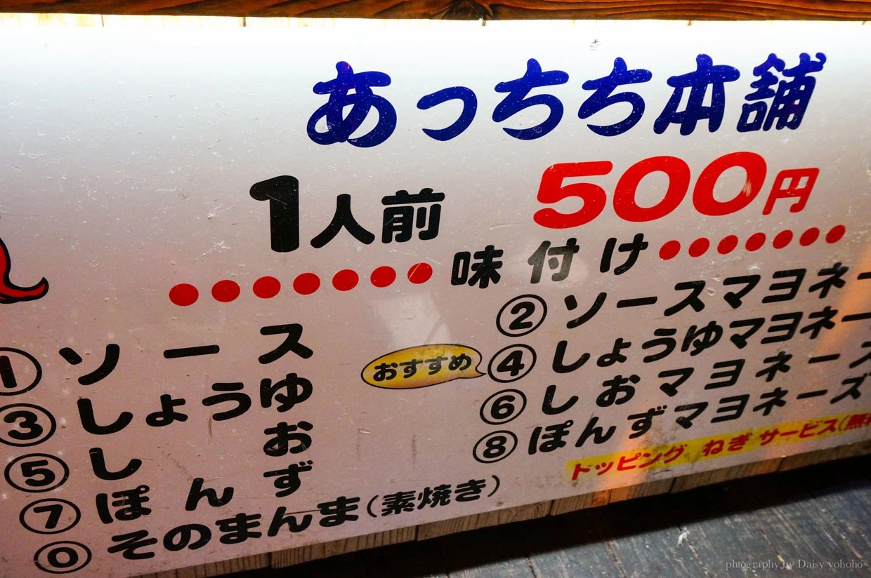 元祖大阪章魚燒あっちち本舗, 元祖章魚燒, 道頓崛美食, 大阪美食, 大阪章魚燒推薦