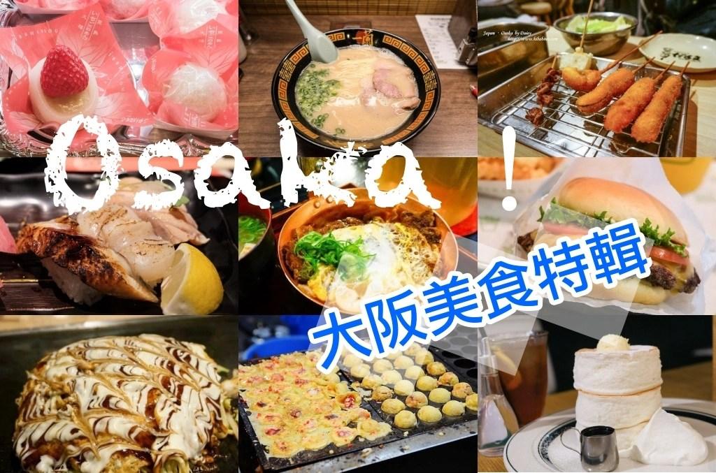 大阪美食, 關西美食, 心齋橋美食, 道頓崛美食, 日本橋站, 梅田美食