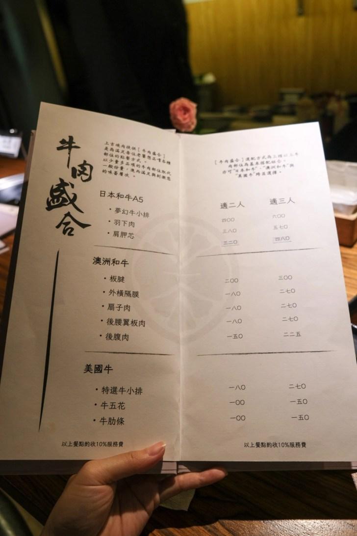 jokichi yakiniku 11 - 【熱血採訪】上吉燒肉 Yakiniku   東區日式燒肉店 頂級和牛盛合「自由配」/ 專人燒烤服務