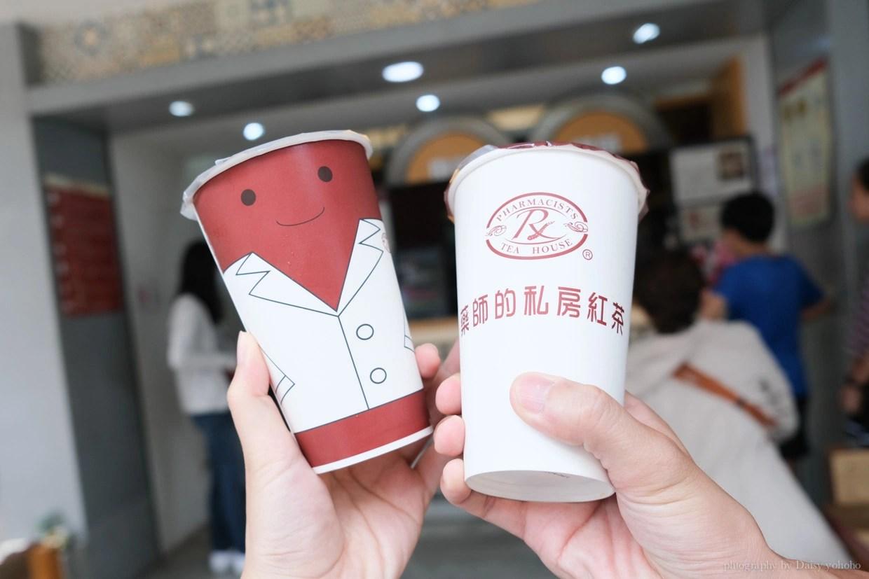 藥師紅茶, 藥師的私房紅茶, 台南飲料店, 台南美食, 台南小吃, 台南手搖杯