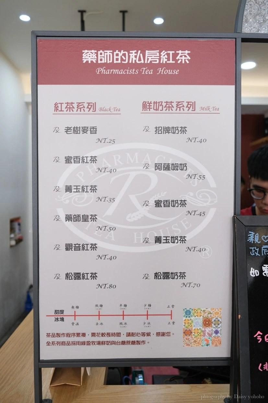 藥師紅茶, 台南飲料店, 台南美食, 台南小吃, 台南手搖杯