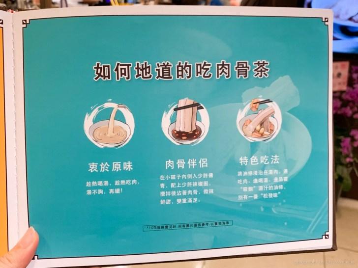 song fa 5 - 新加坡美食來台! 松發肉骨茶 台灣一號店進駐東區忠孝復興 SOGO B2
