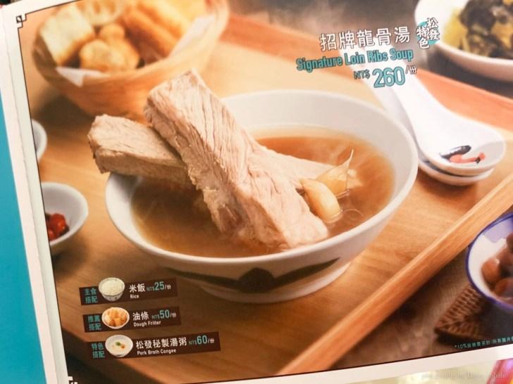 song fa 6 - 新加坡美食來台! 松發肉骨茶 台灣一號店進駐東區忠孝復興 SOGO B2