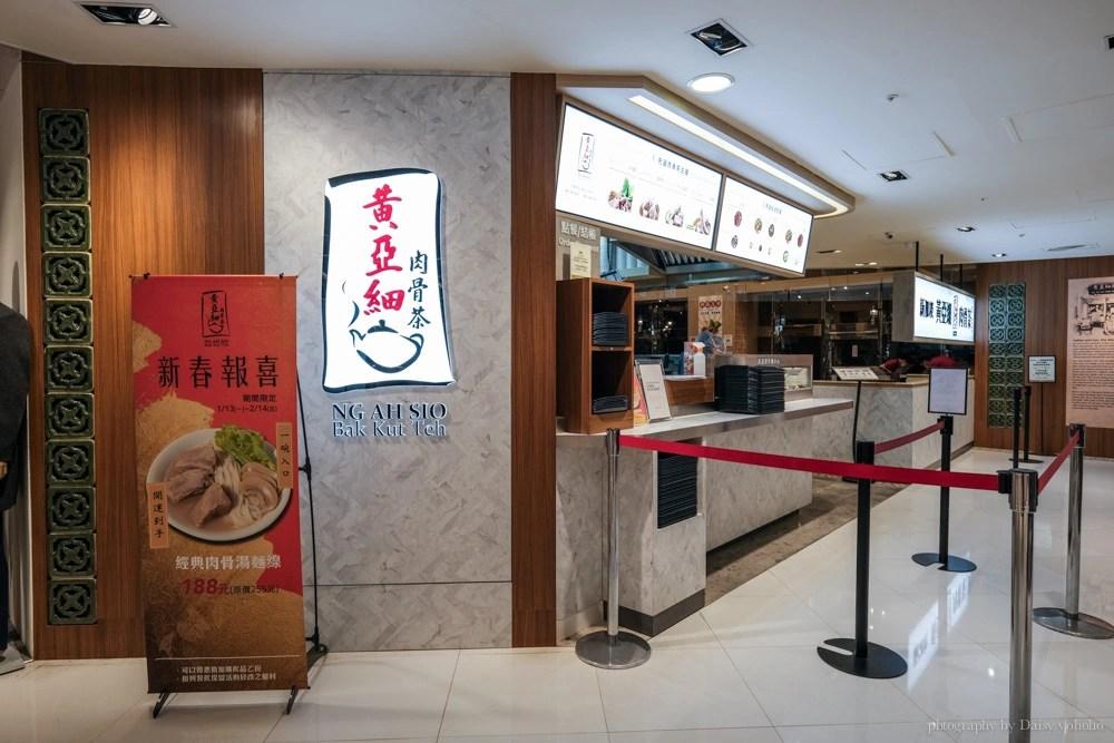 黃亞細肉骨茶, Ng Ah Sio Bak Kut Teh, 中山站美食, 新光三越南西店, 捷運中山站, 新加坡美食