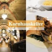 Kornhauskeller, 伯恩地窖餐廳, 伯恩美食, 瑞士美食, 伯恩盤, 瑞士傳統料理