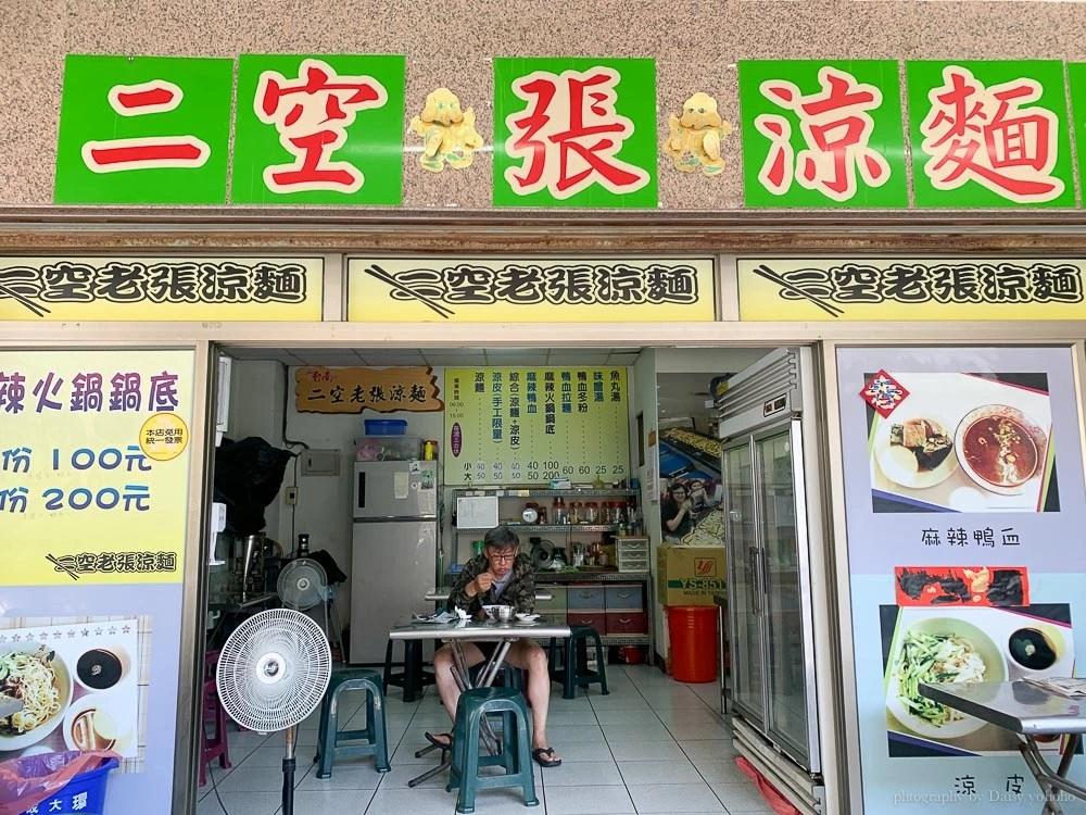 二空老張涼麵, 台南醫院涼麵, 台南小吃, 台南美食