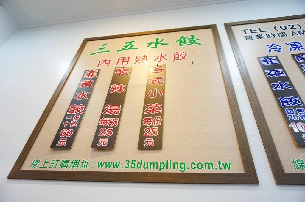 雙連水餃, 三五水餃, 雙連酸辣湯, 雙連站美食, 台北水餃, 馬偕醫院美食, 馬偕水餃