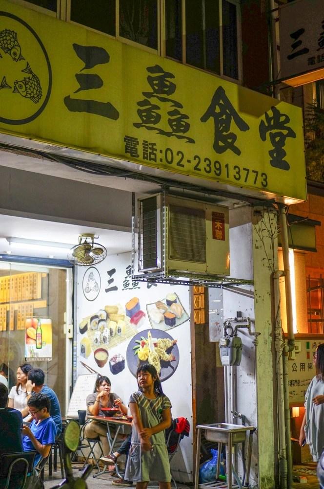 3shin 21 - 台北,忠孝新生站日本料理,三鱻壽司 魚魚魚原來唸作「鮮」!!