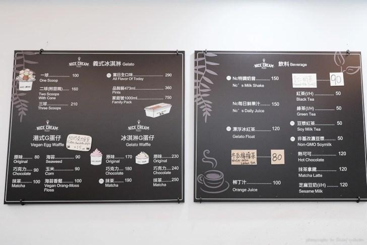 nicecream 18 - 台北東區 Nice Cream Gelato 義式手工冰淇淋專賣店 / 素食可,近忠孝敦化站