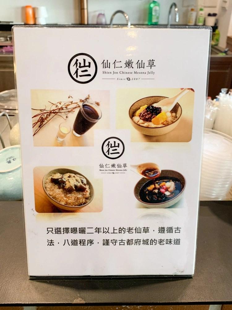 仙仁, 安平仙草冰, 台南仙草冰, 台南甜品,台南冰品, 安平下午茶, 安平美食