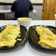 遇見初日手作蛋餅輕食早午餐, 遇見初日, 台南早午餐, 薯泥蛋餅, 台南東區蛋餅