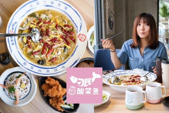 刁民酸菜魚, 秘譚酸菜專門店, 崇德路美食, 台中美食, 漢口路美食, 刁民崇德店