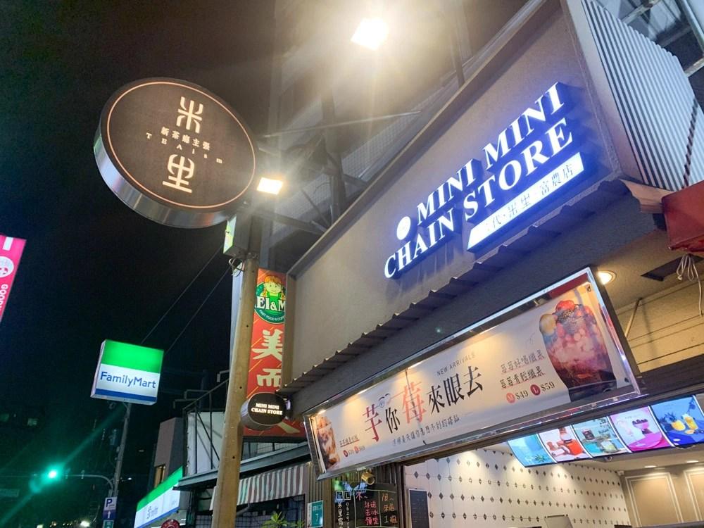 米里米里, 米里好茶, Mini Mini, 台南飲料店, 台南仙草凍, 台南手搖杯, 古早味紅茶