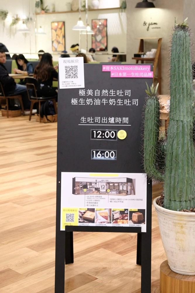 sakimoto 36 - 台北 101  嵜本高級生吐司專門店 SAKImoto Bakery,來自大阪的美味