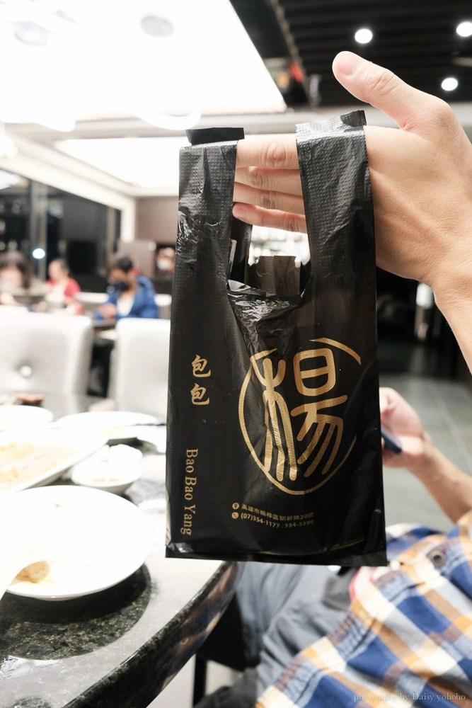 包包楊, Bao Bao Yang, 北平包包楊, 北平楊寶寶, 包包楊菜單, 包包楊訂位電話, 楠梓美食, 高雄小籠包