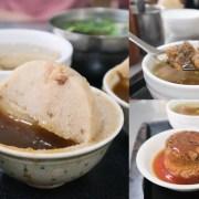 華南碗粿, 公明路華南碗粿, 筒仔米糕, 嘉義小吃, 東市場美食, 嘉義早餐, 肉骨酥湯