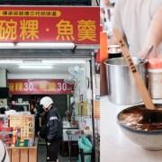 一味品碗粿, 台南一味品碗粿魚羹, 國華街美食, 台南碗粿, 台南小吃, 永樂市場美食, 台南碗粿宅配