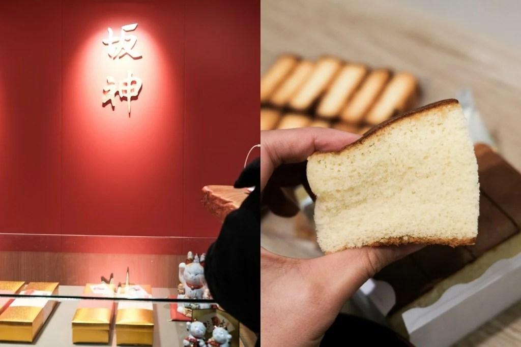 坂神長崎蛋糕松竹路, 台中伴手禮, 台中蜂蜜蛋糕, 奧喜燒, 台中長崎蛋糕