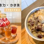 冰ㄉかき氷, 台南冰店, 台南草莓冰, 台南東區草莓冰, 台南美食, 冰ㄉ菜單, 哈密瓜冰