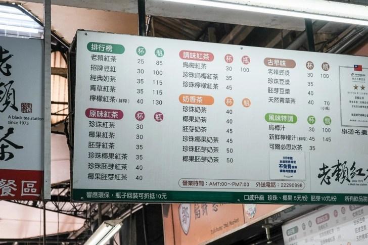 secondmarket 15 - 老賴茶棧 台中第二市場最夯的飲料店,古早味紅茶~招牌豆漿紅茶!