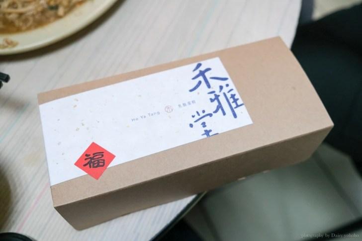 hoya 2 - 大坑知名伴手禮「禾雅堂經典乳酪蛋糕」單顆金鋁箔包裝,輕乳酪、重乳酪都有