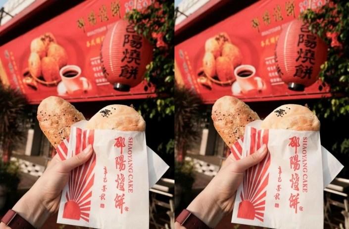 邵陽燒餅, 桂花燒餅, 茄萣美食, 興達港觀光漁市, 興達港美食, 茄萣美食