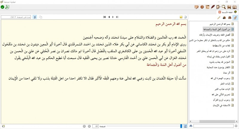 Tampilan isi kitab Maktabah Syamilah-dakwah.id