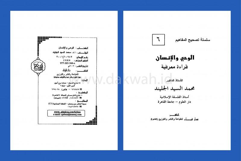 Kitab al Wahyu wal Insan karya Muhammad Sayyid Al Julainid-dakwah.id