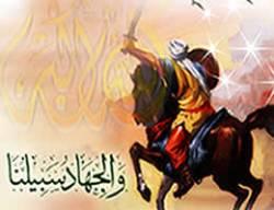 Jihad Sabiluna