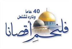 solidaritas al-aqsha