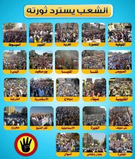 """Demonstrasi """"Mengembalikan Revolusi"""" di 23 propinsi (inet)"""