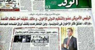 Edisi Al-Wafd yang sebutkan Obama anggota Ikhwan (alkhabarnow)
