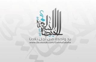 Front Salafi Mesir (inet)