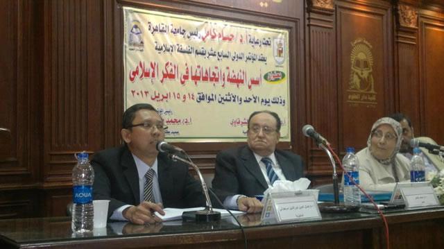International Conference on Islamic Philosophy Cairo University