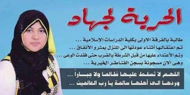 Jihad Khayyath, mahasiswi yang mengalami penyiksaan di tahanan (islammemo)