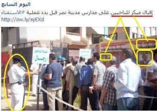 """Foto yang dipasang """"Al-Youm As-Sabi'"""" yang menurutnya menunjukkan warga antusias datang ke TPS di Nasr City. Padahal setelah diperhatikan, polisi yang menjaga TPS mengenakan seragam musim panas. (al-yaoum as-sabi')"""