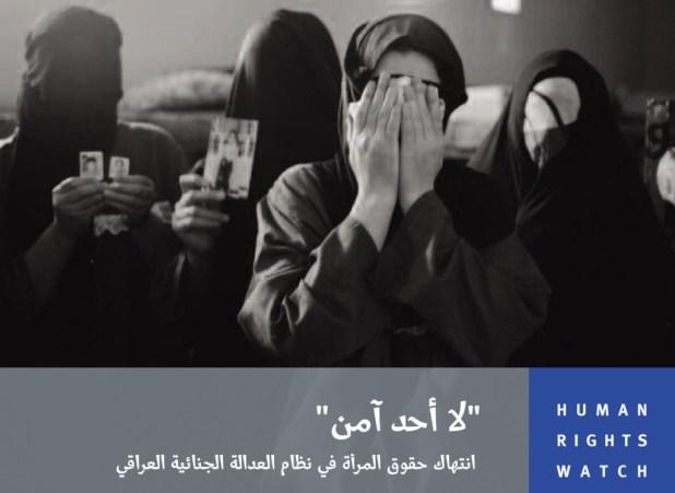 Laporan Human Rights Watch tentang pelanggaran HAM di penjara Irak (elmarsad.org)