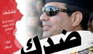 Gerakan Dhiddak menentang As-Sisi (aljazeera.net)
