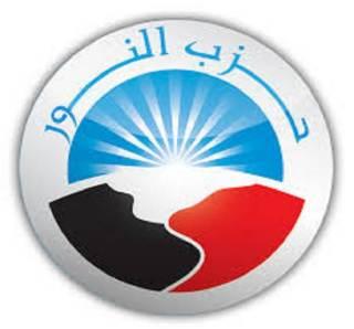 Lambang Partai An-Nur As-Salafi (islammemo)