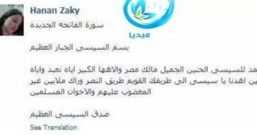 Status Hanan Zaky di salah satu jaringan sosmed (islammemo.cc)