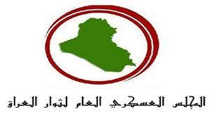 Dewan Militer Revolusi Irak (tunisian9.marocprof.net)